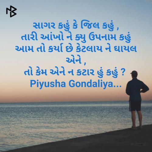 Post by Piyusha on 09-Aug-2020 12:48pm