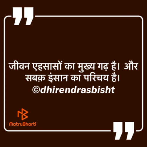 Post by DHIRENDRA BISHT DHiR on 09-Aug-2020 01:07pm