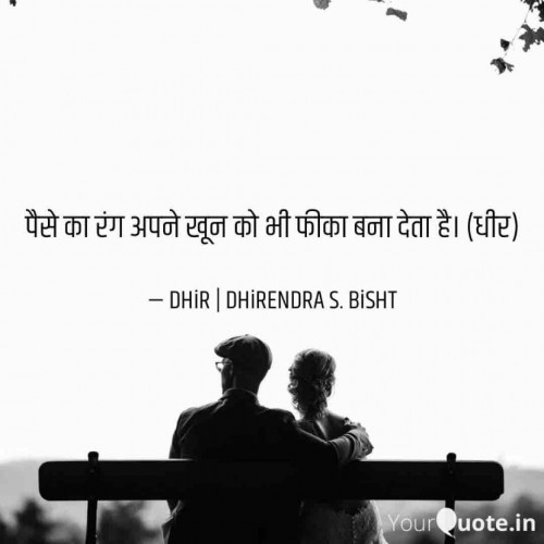 Post by DHIRENDRA BISHT DHiR on 09-Aug-2020 01:30pm