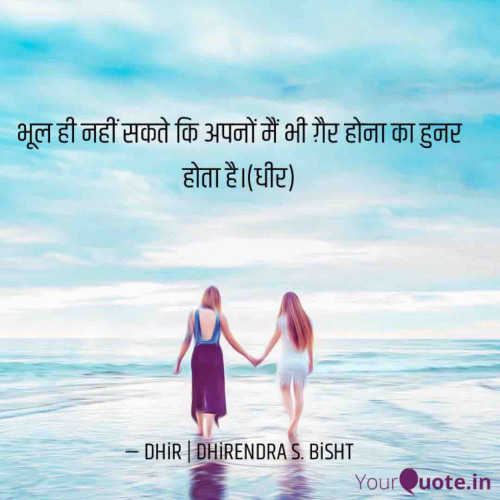 Post by DHIRENDRA BISHT DHiR on 09-Aug-2020 01:35pm