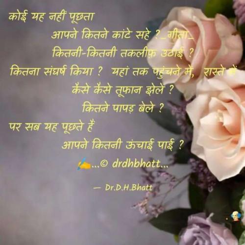 Post by Dr.Bhatt Damaynti H. on 09-Aug-2020 02:00pm