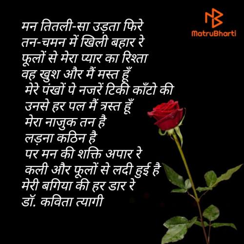 Post by Dr kavita Tyagi on 10-Aug-2020 05:38pm