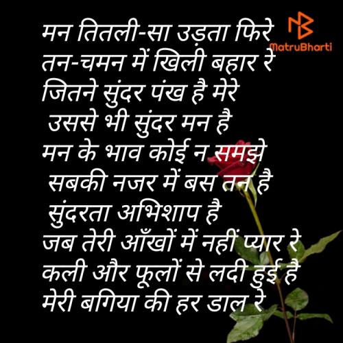 Post by Dr kavita Tyagi on 10-Aug-2020 05:37pm