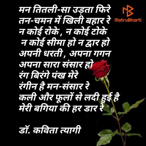 Post by Dr kavita Tyagi on 10-Aug-2020 05:32pm