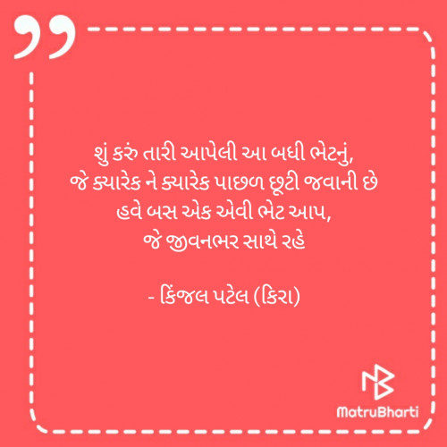 Post by Kinjal Patel on 11-Aug-2020 11:29am