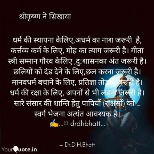 Post by Dr.Bhatt Damaynti H. on 11-Aug-2020 04:10pm