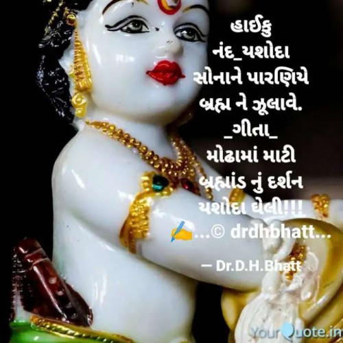 Post by Dr.Bhatt Damaynti H. on 11-Aug-2020 06:16pm