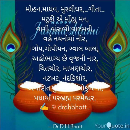 Post by Dr.Bhatt Damaynti H. on 11-Aug-2020 08:51pm