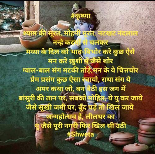 Post by Shweta Singh on 12-Aug-2020 02:17pm