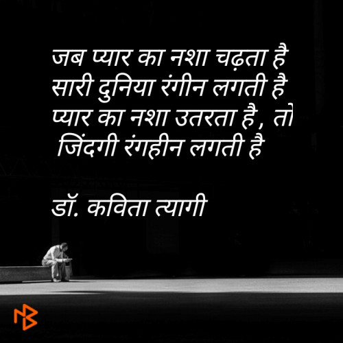 Post by Dr kavita Tyagi on 12-Aug-2020 04:14pm