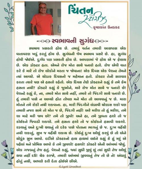 Post by Krishnkant Unadkat on 12-Aug-2020 08:46pm