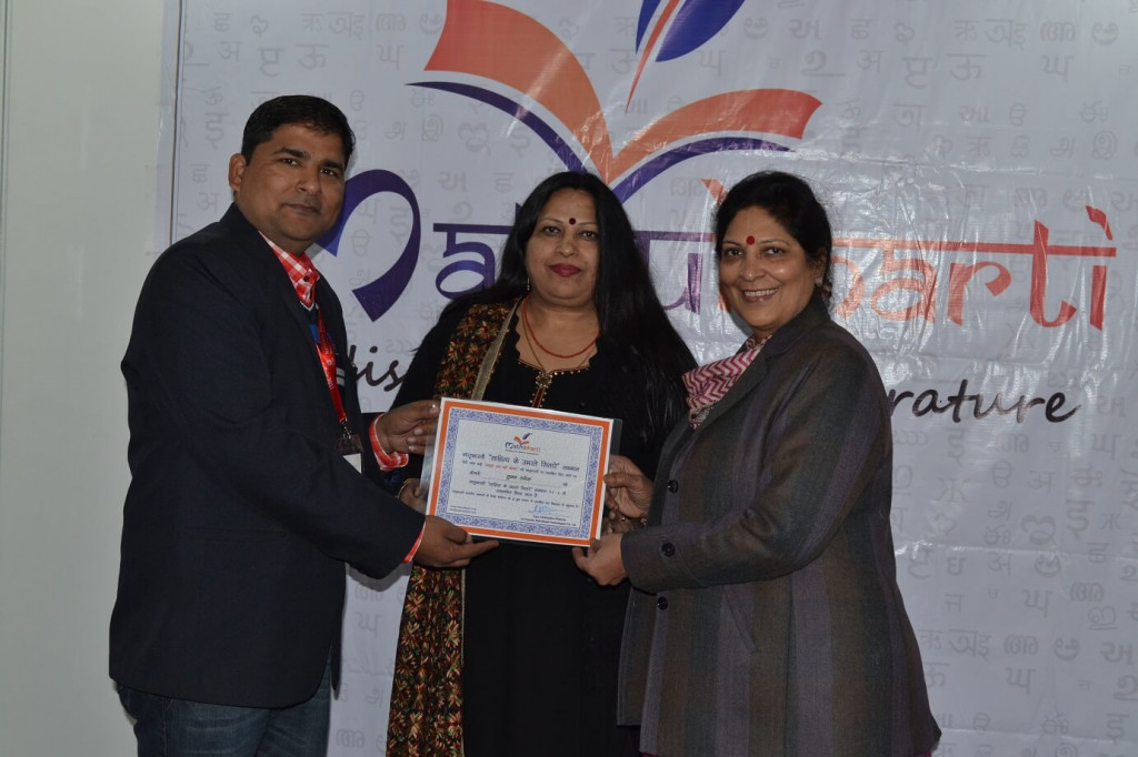 Author award to women writer